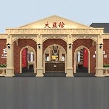 大益广州茶博会展台